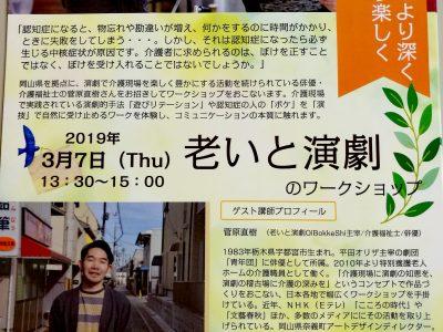 神河町で初開催!「老いと演劇ワークショップ」