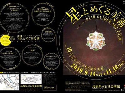 島根県立石見美術館「天球の庭」に出演します!
