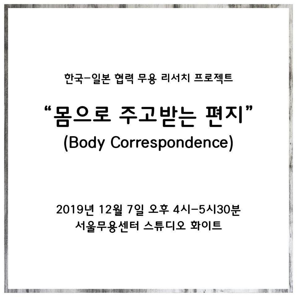 京極朋彦&伊東歌織ショーケース「Body Correspondence」