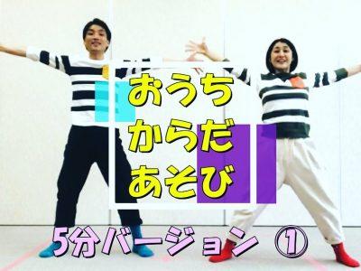 「おうちからだあそび」体操動画・完成!